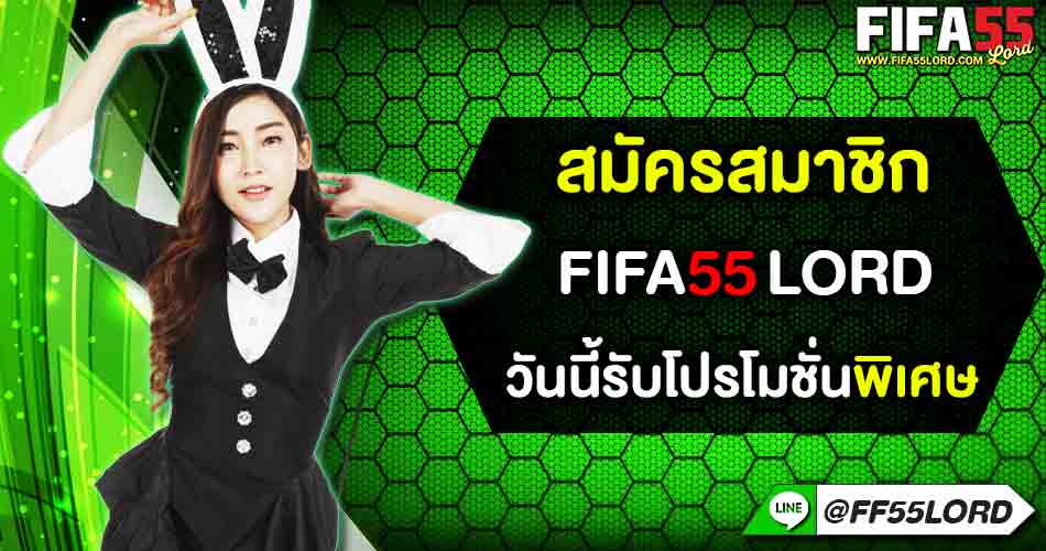 fifa55-lord-สมัคร