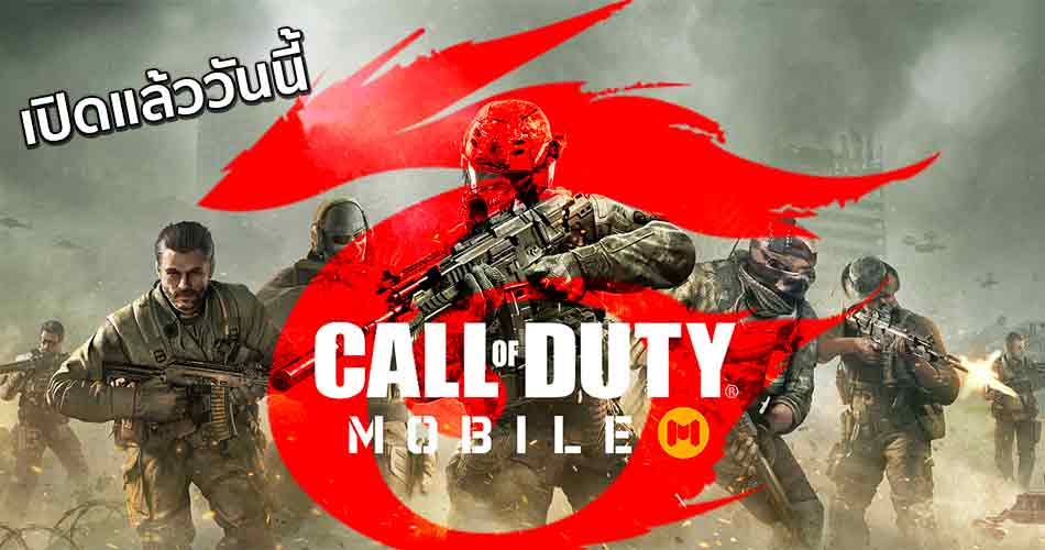 Call of Duty, iOS, Android