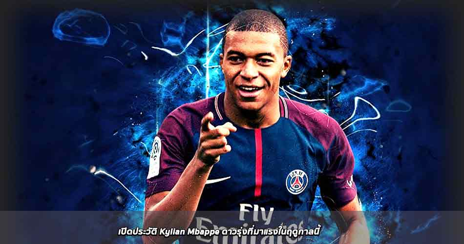 Kylian Mbappe, Lionel Messi, นักเตะ